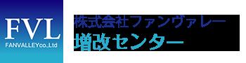 株式会社ファンヴァレー 増改センター