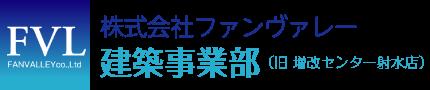 株式会社ファンヴァレー射水店 建築事業部(旧 増改センター射水店)
